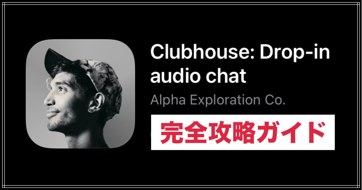 Clubhouse完全攻略ガイドアイキャッチ