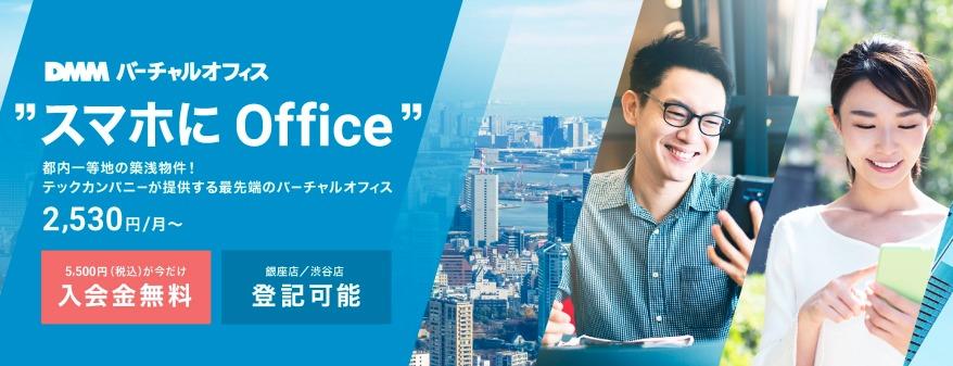 DMM Virtual Office