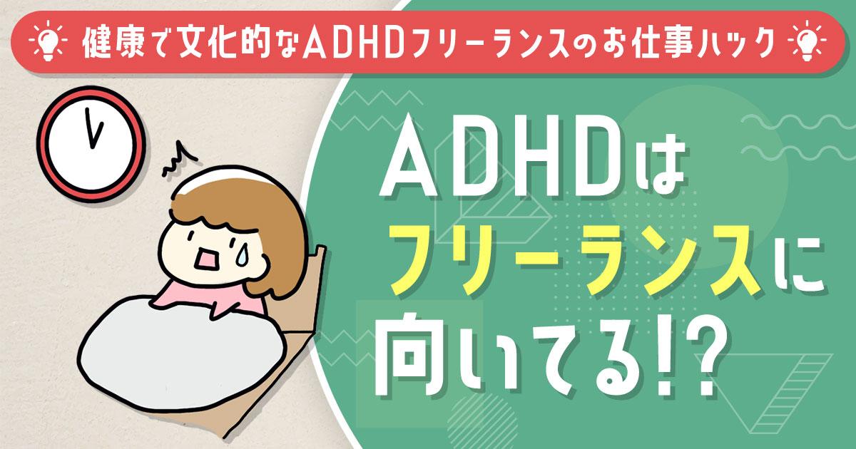 ADHDはフリーランスに向いてる