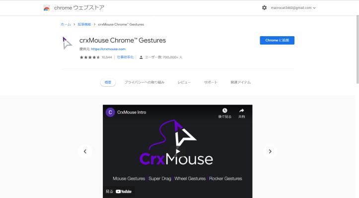 crxMouse