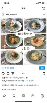 Instagramで伸びやすい身近な投稿例