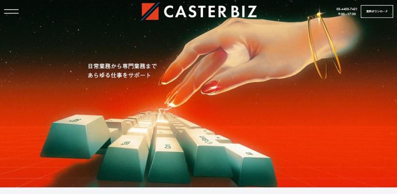 CASTER BIZのトップページ