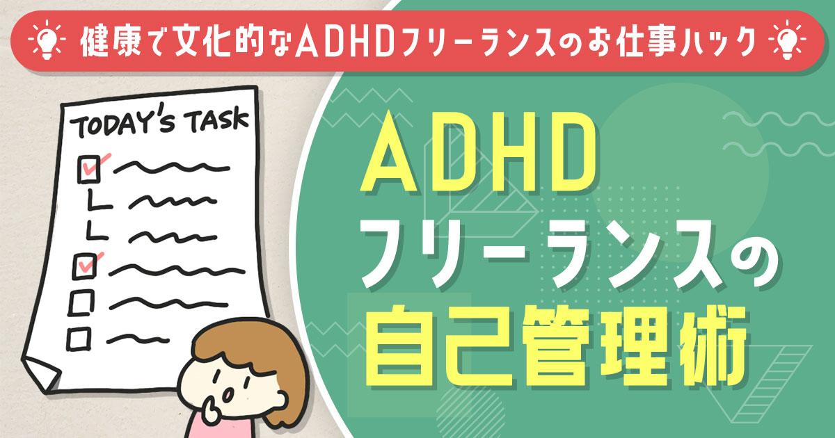 ADHDフリーランスの自己管理術