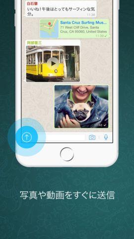 メッセンジャーアプリのスクリーンショット