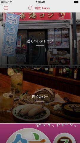 レストランアプリのスクリーンショット