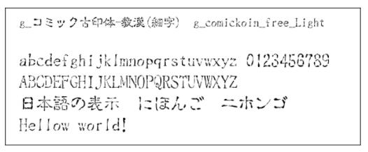 g_コミック古印体フォントー教漢版