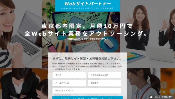 Webサイトパートナー