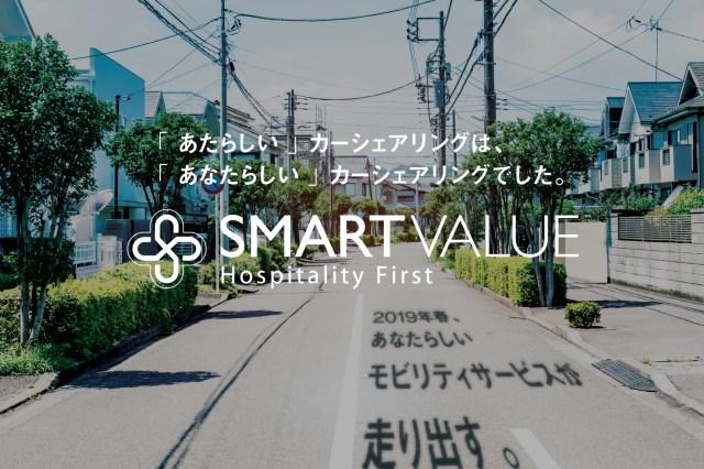 smartvalue画像