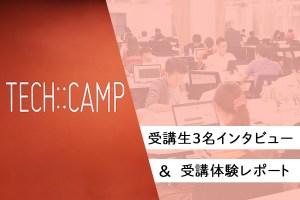 TECH::CAMPのネットの評判は本当?受講生3名インタビュー&体験レポート