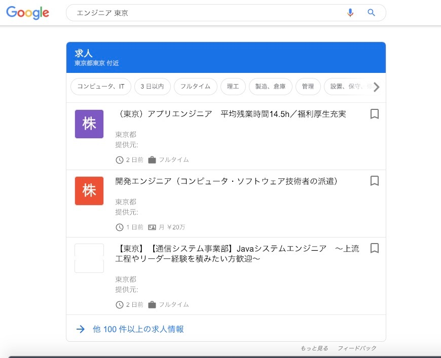 Googleしごと検索3