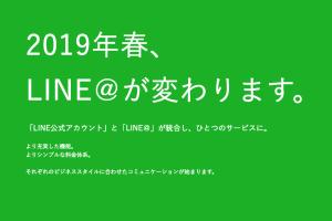 LINE@とLINE公式アカウントが統合。リッチメッセージ(画像リンク)が全プランで使えるように!!