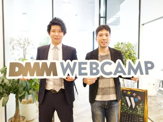 DMM WEBCAMP 教室前