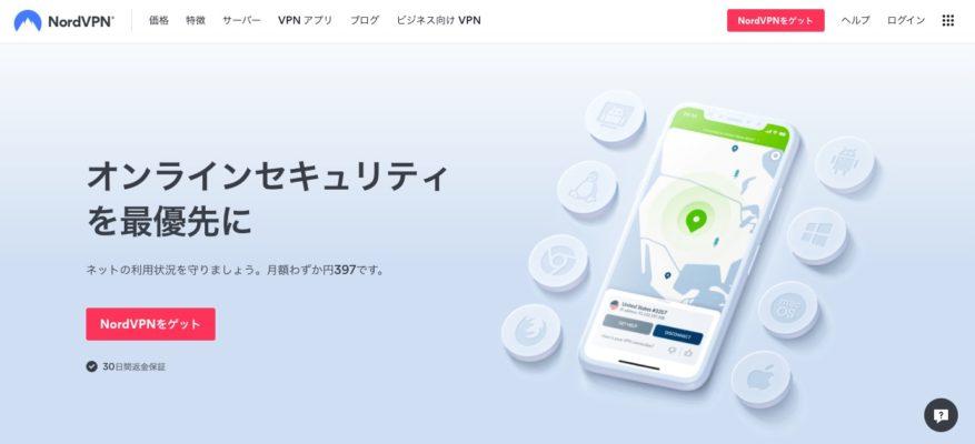 VPN 自宅