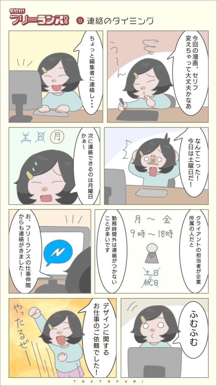 つたフリ08-01