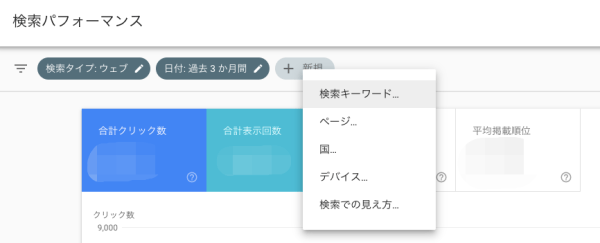 「+新規」→「検索キーワード」をクリックします