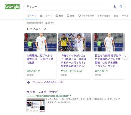 サッカー検索