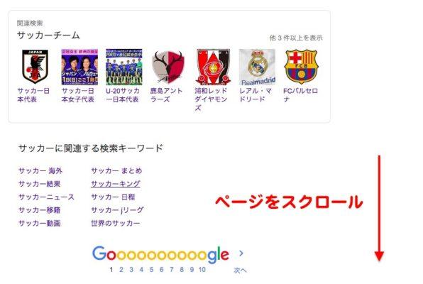 サッカー検索3
