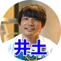 井土元樹(Izuchi Motoki)