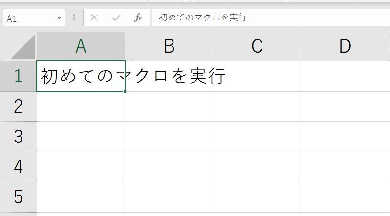 ▲サンプルコード実行後のExcel画面
