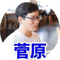 菅原 靖之(Sugawara Yasuyuki)