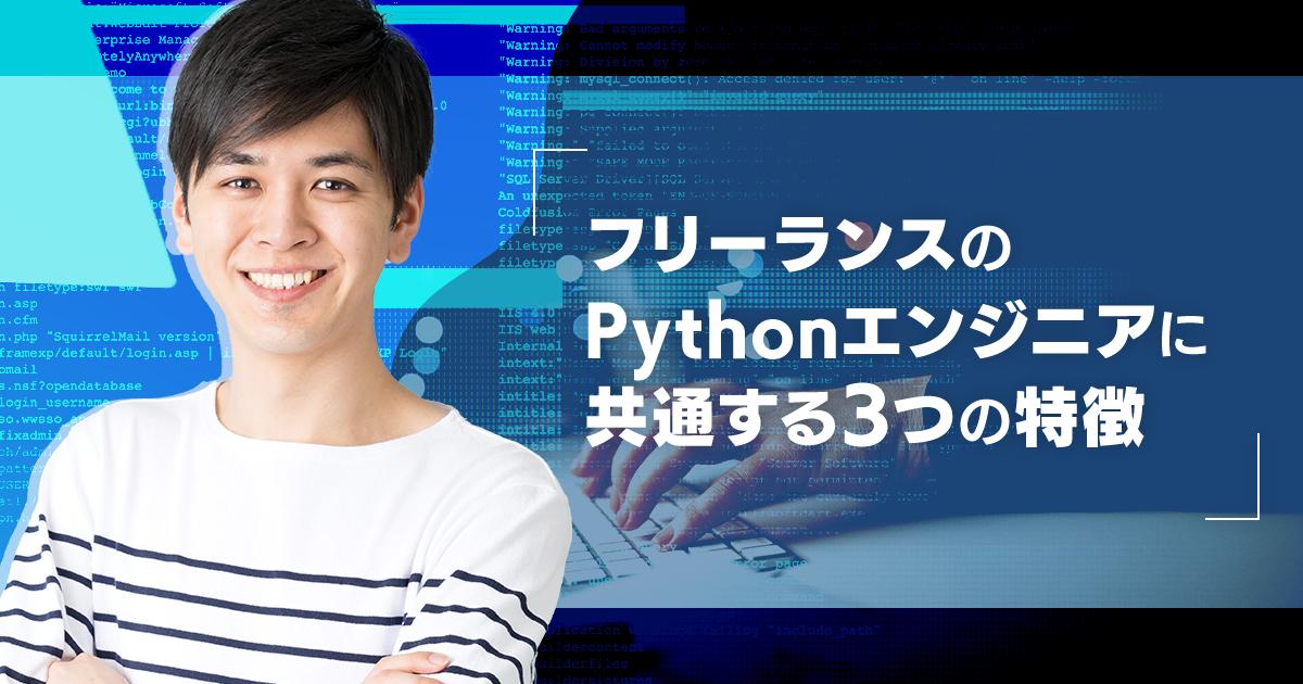 フリーランス_エンジニア_Python_アイキャッチ