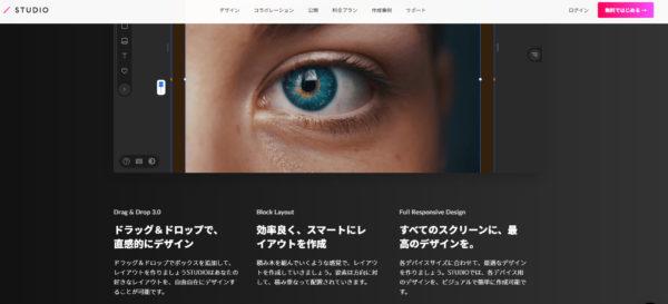 『STUDIO』のTOPページ
