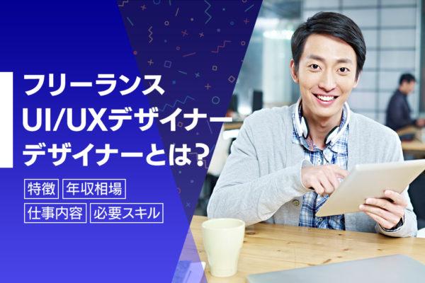 フリーランス_UI/UXデザイナー_とは