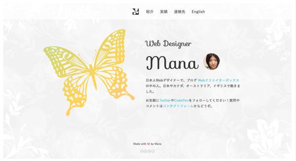 『Mana』Mana氏のポートフォリオサイトのTOPページ