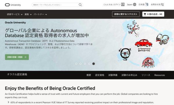 『Oracle University』のTOPページ