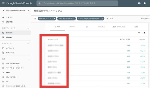 Search Console クエリ