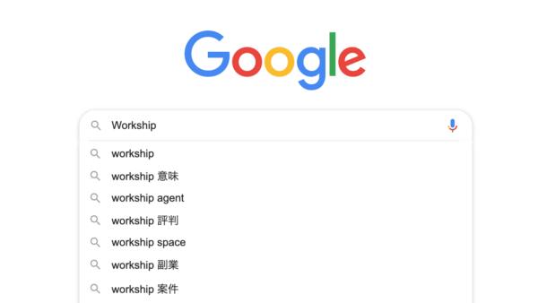Google検索候補