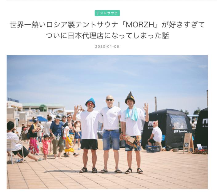 カヤック  サウナ事業 紹介