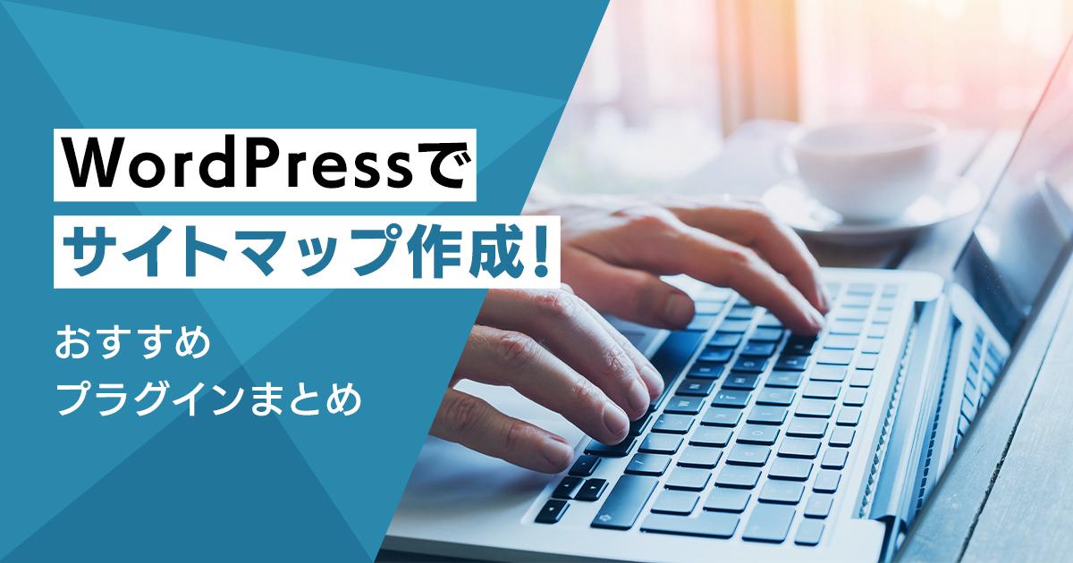 Wordpressでサイトマップ作成