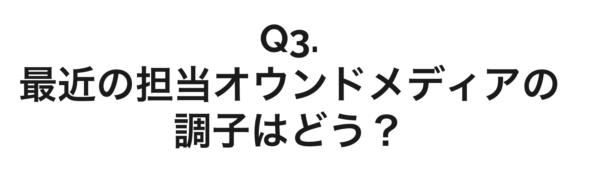Q3. 最近の担当オウンドメディアの調子