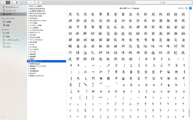 フォント 追加方法_04