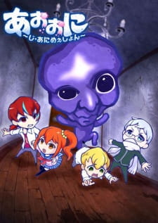 Assistir Ao Oni The Animation Episódio 12