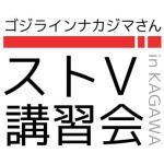 まさかの香川県。スト5オフ対戦会にて講師に呼ばれました。高松でゴジアソビしましょう。