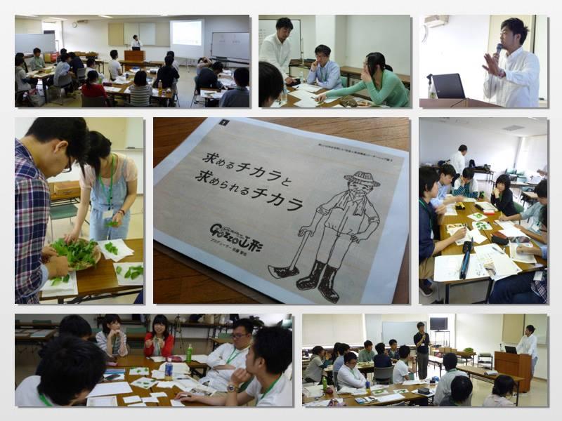 講義「リーダーシップ論Ⅱ」