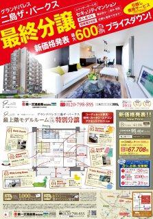 最終分譲『新価格発表 最大600万円超プライスダウン!』