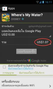 buy-app-from-google-play-03
