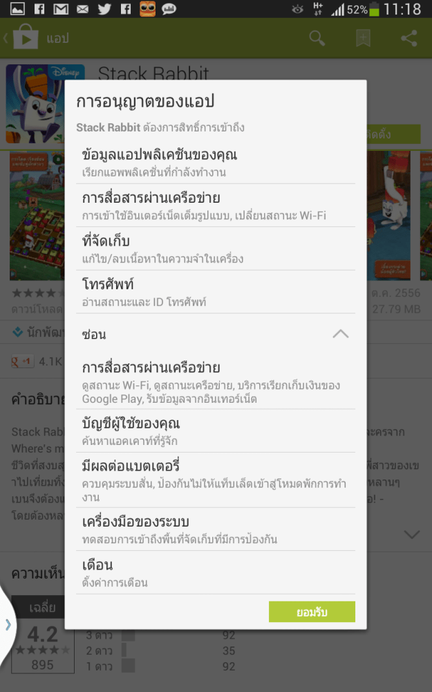 Screenshot_2013-11-05-11-18-08