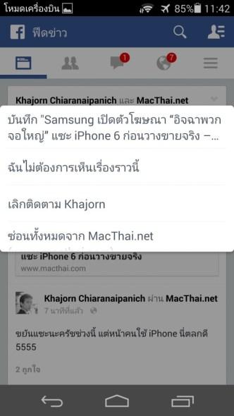 Screenshot_2014-07-22-11-42-10