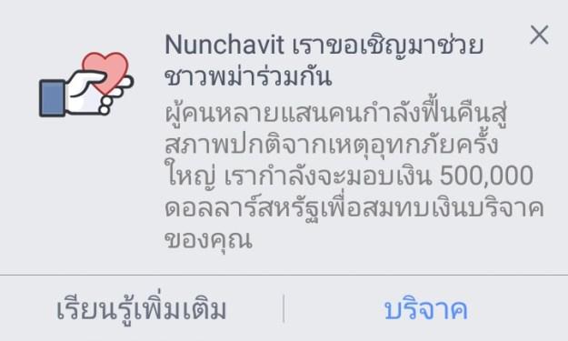 donate-myanmar