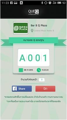 queq-app-4