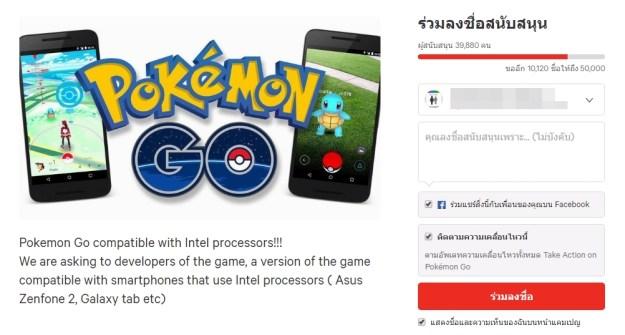 pokemon-intel