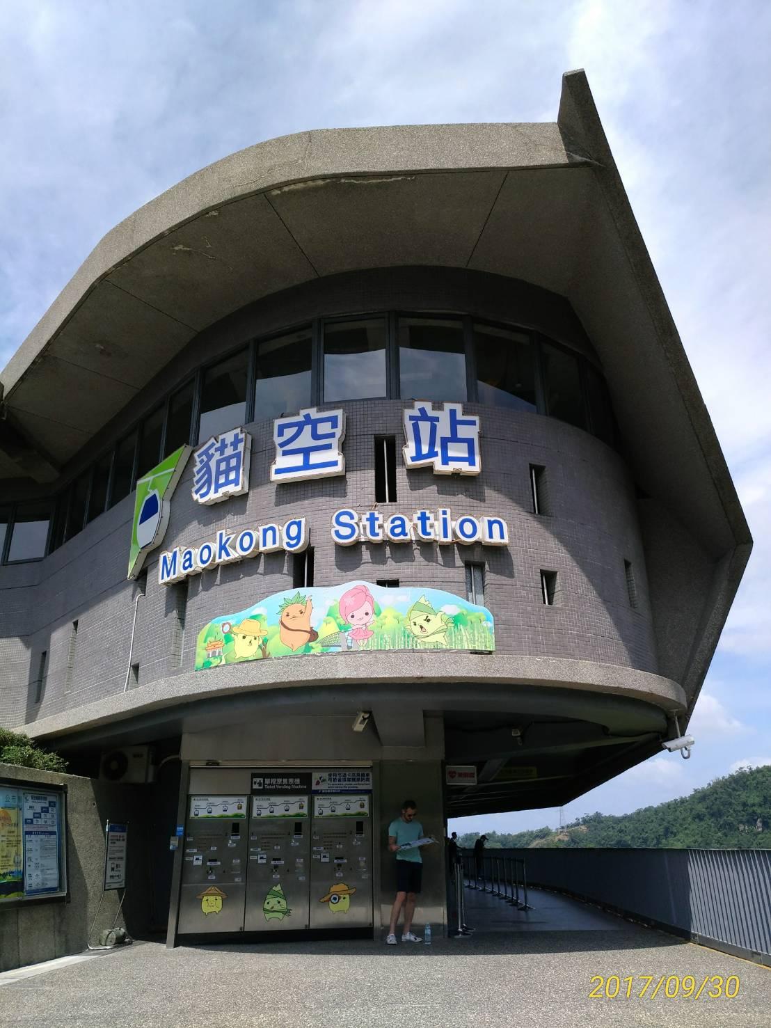 台湾・台北の猫空駅(マウコンと発音する)