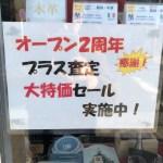 銀座パリス横浜天王町店プラス査定実施中