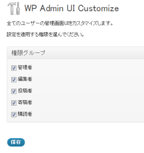 WP Admin UI Customize設定画面