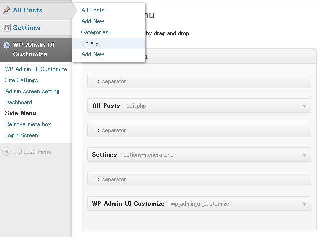 管理画面メニュー設定例