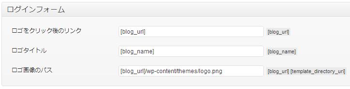 ログインフォーム設定例1